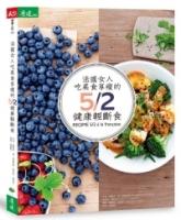 法国女人吃美食享瘦的5/2健康轻断食