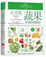 日日幸福厨房大百科1:天天吃蔬果,防癌保健康!