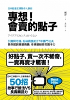 日本动漫王牌制作人教你,专想!会卖的点子:引爆阿宅魂、粉丝商机的27年独门功夫,教你把创意变商机,老梗变新作的点子力