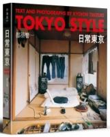日常东京Tokyo Style