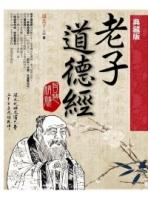 老子道德经智慧精髓(典藏版)