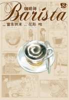 咖啡师Barista(08)