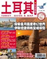 土耳其玩全指南:探索星月国度奇幻世界 伊斯坦堡领航全境导览