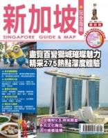 新加坡玩全指南【最新版】2016:尽览百变狮城璀璨魅力 精采275热点深度体验