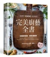 完美厨艺全书:一看就懂的1000个料理关键字