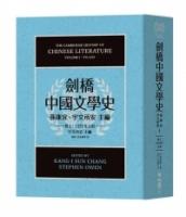 剑桥中国文学史(卷上):1375年之前