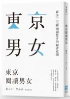 东京阅读男女:新井一二三解开创作者的祕密花园