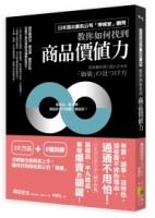 """如何找到商品价值力:日本顶尖广告公司""""博报堂""""顾问绝不外流!旧商品、平凡商品都一样爆卖的关键"""