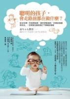 """聪明的孩子,会走路前都在做什么?从出生第一天就开始教,脑科学权威的""""五阶段强脑育儿法"""",在学会走路前就打下聪明的基础"""