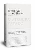 松浦弥太郎的100个基本