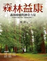 森林益康:森林疗癒的神奇力量
