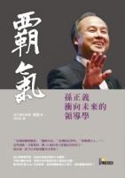 霸气:孙正义冲向未来的领导学