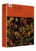 恶之华(台大出版中心20周年纪念选辑第5册)