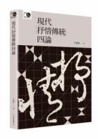 """现代""""抒情传统""""四论(台大出版中心20周年纪念选辑第4册)"""