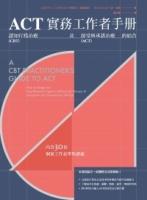 ACT实务工作者手册:认知行为治疗及接受与承诺治疗的结合
