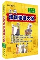 企业培训游戏大全(增订四版)