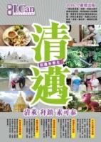 清迈 清莱 拜镇 素可泰 玩尽全泰北!(2016-17最新出版)