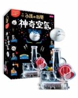 小孩的科学3:神奇空气实验组