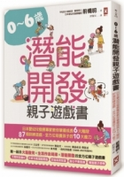 0~6岁潜能开发亲子游戏书:日本婴幼儿发展专家教你掌握成长6大阶段,87个训练游戏,全方位培养孩子10大能力!