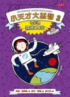 小天才大益智2:七节课探索太空