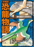 COMIC恐龙物语2:喙嘴龙生存的时代