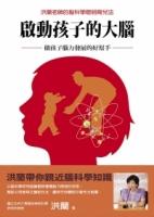 启动孩子的大脑:做孩子脑力发展的好帮手