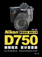 Nikon D750 瞬间写真,百分百惊豔(第2版)