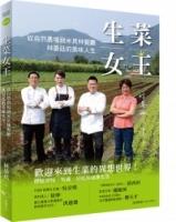 生菜女王:从自然农场到米其林餐厅,林晏廷的美味人生
