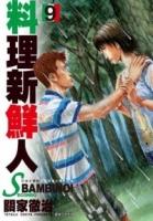 料理新鲜人SECONDO(09)