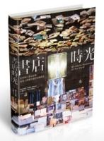 书店时光:世界梦幻书店巡礼,品味人与书交织的知识气息
