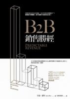 B2B销售胜经