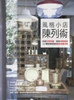 风格小店陈列术:改变空间氛围、营造消费情境,157种提高销售的商品布置法则