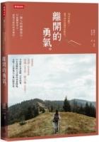 离开的勇气:一个人的疗癒旅行,12篇抚慰身心、发现幸福的世界游记