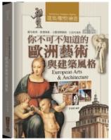 你不可不知道的 欧洲艺术与建筑风格(四版)