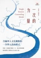 一次的力量:含摄华人文化观点的一次单元谘商模式