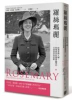 罗丝玛丽:启发身障人权、特殊教育和医疗伦理的甘迺迪家族悲剧