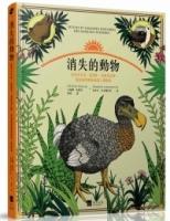 消失的动物:追寻多多鸟、猛?象、袋狼的足迹,漫游灭绝动物的纸上博物馆(全彩图文书)