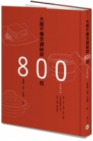 大厨不传烹调祕诀800招(全新增订版)