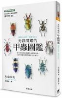光彩闪耀的甲虫图鑑