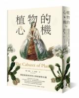 植物的心机:刺激想像与形塑文明的植物史观