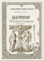 最狂野的梦:从《金驴记》到《裸体午餐》,跨越两千年的迷幻异域