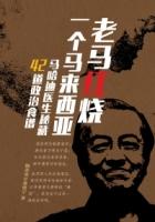老马红烧一个马来西亚: 马哈迪医生秘藏42道政治食谱