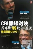 CEO巅峰对决︰乔布斯VS比尔‧盖茨