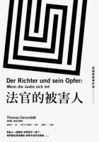 法官的被害人:德国冤案事件簿