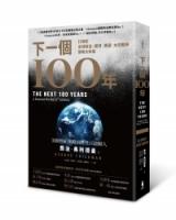 下一个100年:21世纪全球政治、经济、资源、太空战争策略大布局