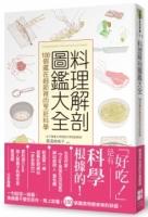 料理解剖图鑑大全:100个藏在细节里的烹饪科学