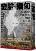 变脸的缅甸:一个由血、梦想和黄金构成的国度