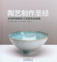 陶艺制作圣经︰从材料到制作工艺的完全指南