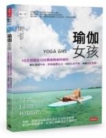 瑜伽女孩:IG全球超出100万追随者的瑞秋,带你透过呼吸、冥想到体位法,找回生命平衡,唤醒内在智慧。