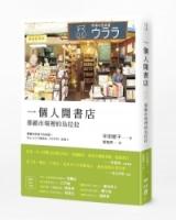 一个人开书店:那霸市场里的乌拉拉